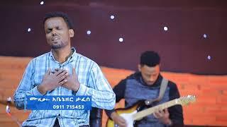 Yosef Samuel New Hadiyegna Mezmur Ati Iina Ateteme!!
