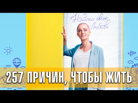 257 причин, чтобы жить (2020) Трейлер сериала