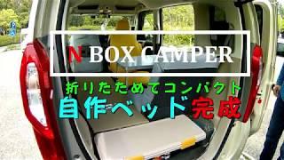 N BOX CAMPER 折りたためてコンパクト自作ベッド完成