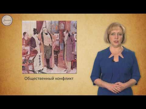 Литература 9 Обзор содержания комедии А С  Грибоедова  «Горе от ума»