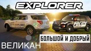 Новый FORD Explorer 2020   Тест-драйв обновленного Форд Эксплорер