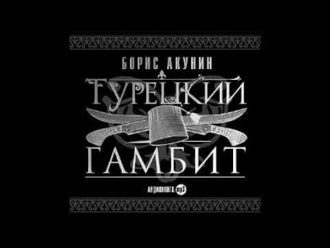 Акунин Борис - Алмазная колесница. Слушать аудиокнигу онлайн