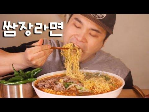 신메뉴 쌈장�면 먹방~!! 리얼사운드 social eating Mukbang(Eating Show)