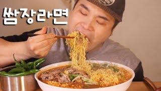 신메뉴 쌈장라면 먹방~!! 리얼사운드 social eating Mukbang(Eating Show)