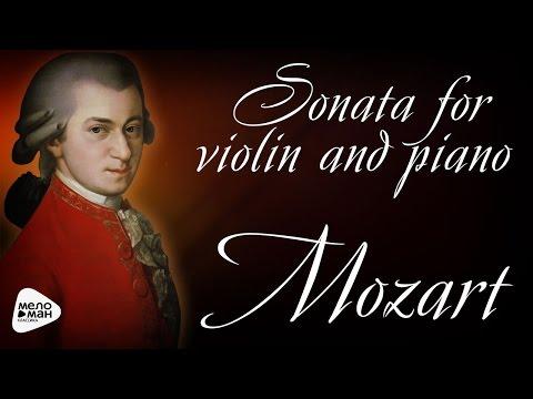 Моцарт Вольфганг Амадей - Соната для скрипки и фортепиано до мажор