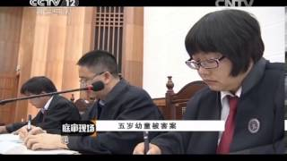 20131207 庭审现场 五岁幼童被害案