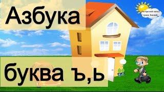 Азбука. Учим буквы. Буква Ъ. Буква Ь.