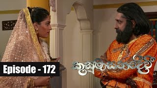 Kusumasana Devi | Episode 172 20th February 2019 Thumbnail