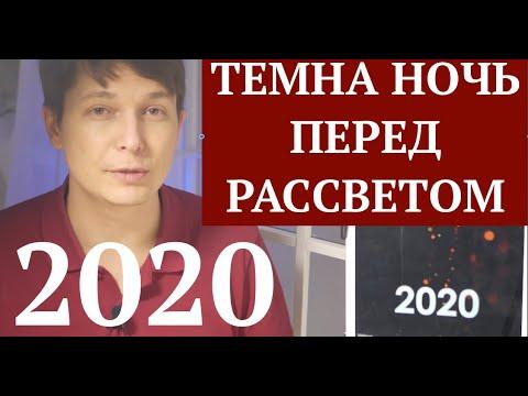 ВОДОЛЕЙ большой гороскоп 2020 подробный гороскоп водолей 2020 год металлической крысы. Чудинов