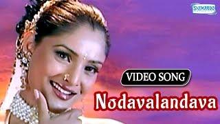 Nodavalandava - Ramya - Vijay Raghavendra - Sevanthi Sevanthi - Kannada Song