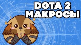 Новый чит макрос для Dota 2 патч 7.02