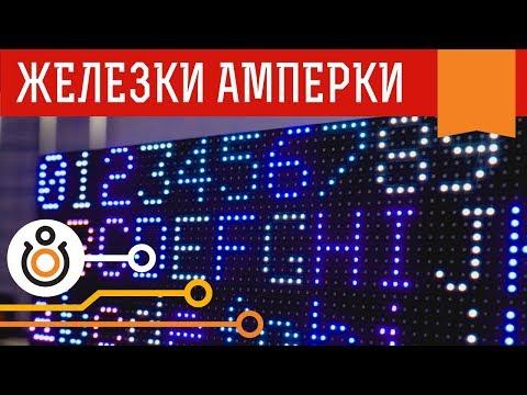 Подключаем светодиодные матрицы к Arduino Mega и Raspberry Pi. Железки Амперки