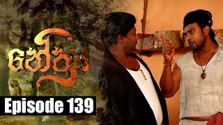 Nethra - නේත්‍රා Episode 139 | 02 - 10 - 2018 | SIYATHA TV Thumbnail