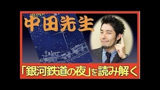 お笑いコンビ「オリエンタルラジオ」の中田敦彦(あっちゃん)が名作文...