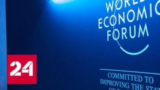В Давосе открывается Всемирный экономический форум - Россия 24