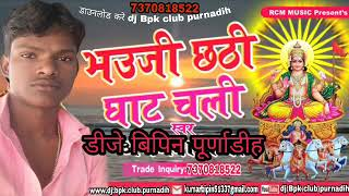 Gambar cover Dj Bpk club purnadih mob 7370818522 Bhojpuri song 2018to 2019
