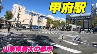 山梨県の代表都市甲府駅周辺を散策!JR中央本線、身延線(Japan Walking around Kofu Station)
