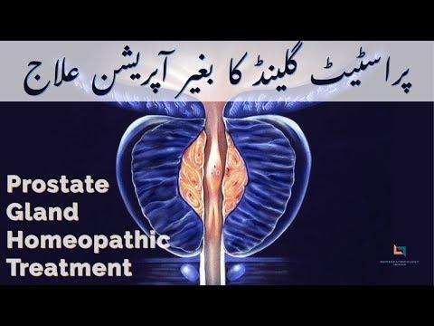 prostate ka homeopathic ilaj