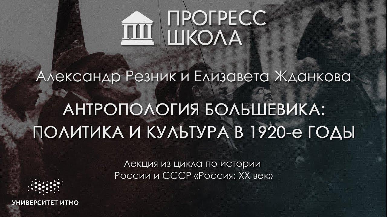 Александр Резник и Елизавета Жданкова — Антропология большевика: политика и культура в 1920-е годы