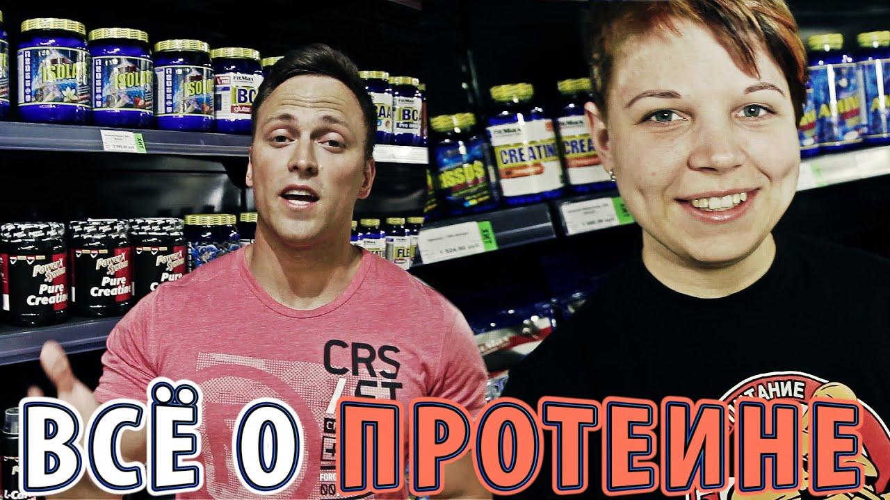 Всё о протеине