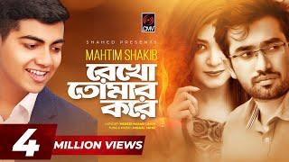 Rekho Tomar Kore | Mahtim Shakib | Jovan | Sharlin | Bhalobashar Nilam | Video Song | New Song 2019