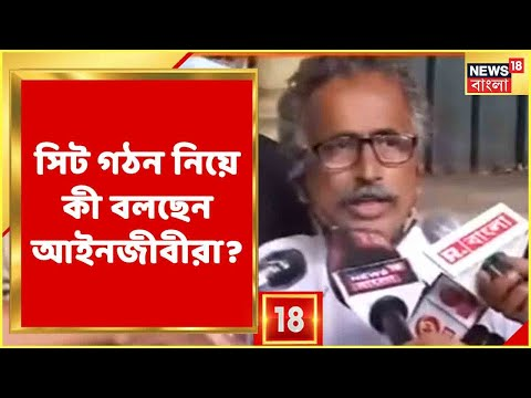 West Bengal Post Poll Violence মামলার তদন্তে সিট গঠন Calcutta High Court-এর, কী বলছে আইনজীবী মহল?