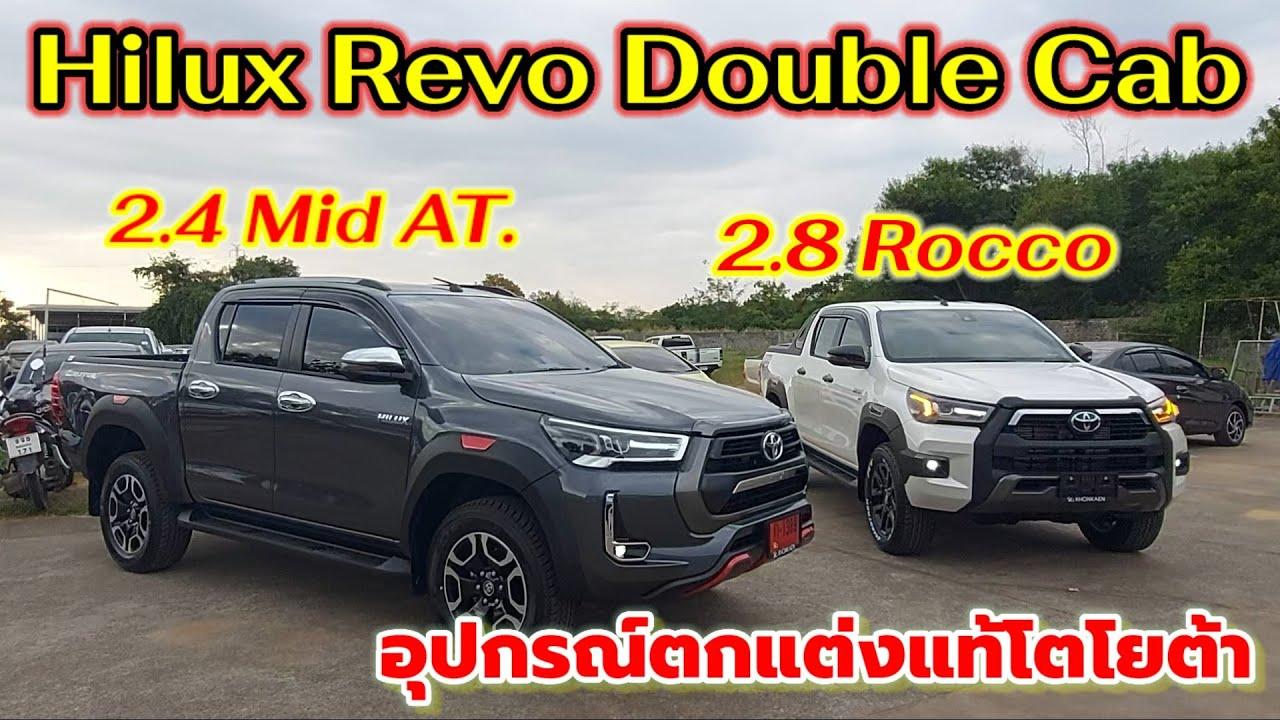 Hilux Revo 2020 Double Cab 2.4 Mid AT./ Rocco 2.8 AT. ติดตั้งอุปกรณ์ตกแต่งแท้ทั้งคัน!! สวย เรียบ หรู