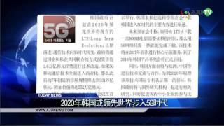 [AJU TV] 1月23日 亚洲经济简报