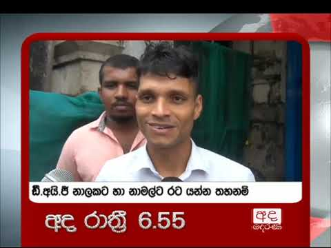 Tune in at 6.55pm for Ada Derana main news...