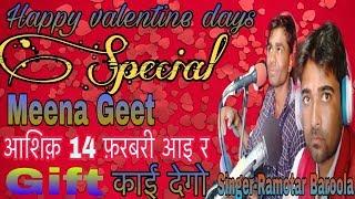 #Valentine's day special Meena geet///आशिक़ कर मोपे बिस्बास ///सिंगर रामोतार बरूला & सुरेश महेसरा🌹🌹