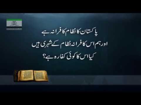 Is Pakistan's Legislation & Governance Islamic?  Dr Israr Ahmad