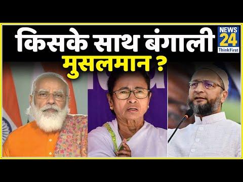 किसके साथ बंगाली