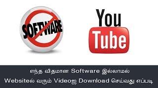 How to download videos Tamil | videoஐ Download செய்வது எப்படி