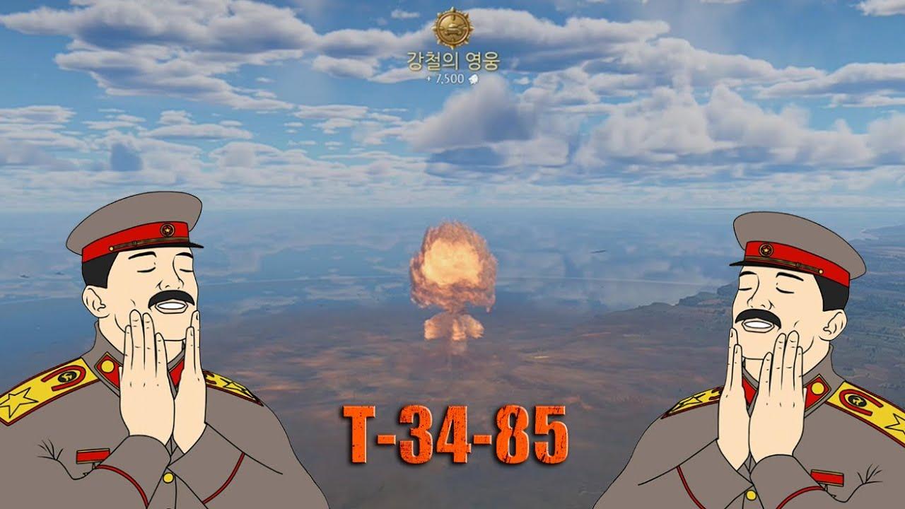 [워썬더] 무시당하던 소련의 T-34-85, 핵폭탄 쏴버렸습니다.