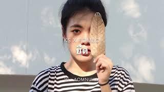 ยืด (PROMOTION) - KS x FOMEO | Cover ออม