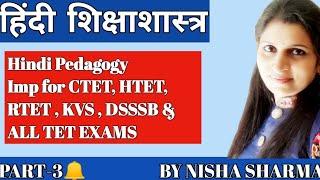 Hindi Pedagogy .(हिंदी  शिक्षाशास्त्र) .Best . Uptet.. Htet..ctet.. Reet.. Ptet.. Dsssb. Exams.
