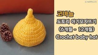 Eng sub)코바늘 아기모자뜨기 베이비용(6-12개월…