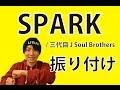 【反転】三代目J Soul Brothers/ SPARKサビ ダンス振り付け