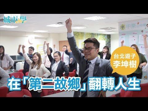 開心的業務員李坤樹:把台中當「第二故鄉」翻轉人生