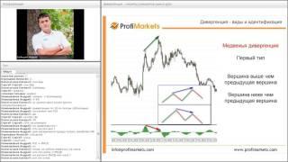 Видео урок  Дивергенция   секреты разворотов рынка