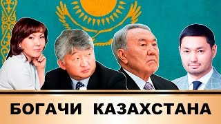 Самые Богатые Люди Казахстана, на 2016 год | ТОП 10(Бай Мемлекет - Развлекательный канал основанный на Казахстанских реалиях. ..., 2016-09-17T17:24:07.000Z)