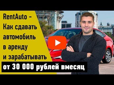 Как я начал сдавать авто в аренду в Москве - Заработок на машине от 30 000 в месяц