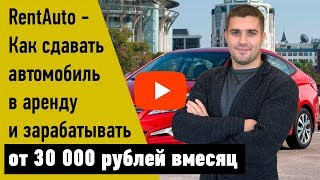 Как я начал сдавать авто в аренду в Москве. Зарабатывая на машине от 30000 в месяц