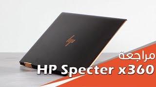 معاينة جهاز HP Spectre X360 المتحول