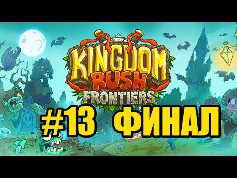 Прохождение игры защита королевства 2