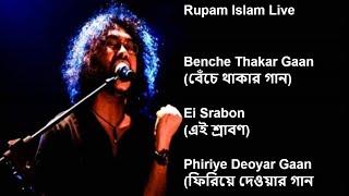Benche Thakar Gaan || Ei Srabon || Phiriye Deoyar Gaan || Rupam Islam's Best Live Concert