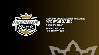 Прямая трансляция! «MAD WAVE CLASSIС» 2 день