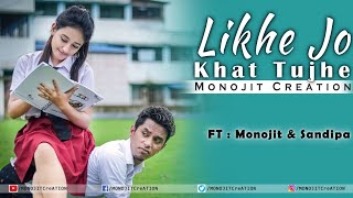 Likhe Jo Khat Tujhe New Version || School Love Story || Raj Barman || Ft.Monojit & Sandipa