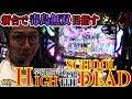 【新台】【学園黙示録-HIGH SCHOOL OF THE DEAD】日直島田の優等生台み〜つけた♪【ハ…
