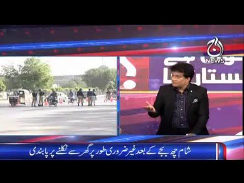Sawal Hai Pakistan Ka | Strict Lockdown Imposed in Sindh | 27th July 2021 | Aaj News
